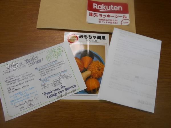 手書きの手紙とパンフレットと種